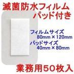 サージット P 救急絆創膏 防水フィルム 80mmX120mm パッド付(50枚入)