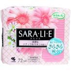 サラサーティ Sara・li・e(さらりえ) ナチュラルリネンの香り 72個入 3084470