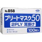 業務用 プリートマスク 50 2PLY 耳掛け(100枚入)