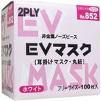 業務用 EVマスク 2PLY 非金属ノーズピース 耳掛け(100枚入)