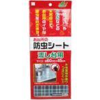 小久保工業所 お台所の防虫シート 流し台用(1枚入)