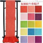 帯揚げ 振袖用 絞り 正絹 シンプル 単色 全15色 レディース 成人式 結婚式 着物 ふりそで 和装小物 華やかN1156