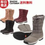 CARAVAN スノーキャラバン スノーブーツ SHC_8S(スノーシューズ/ウィンターシューズ/ウィンターブーツ/防寒靴/防寒シューズ)