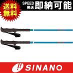 ショッピング登山 SINANO シナノ トレッキングポール フォールダーFREE 115 2本セット 2本組み