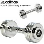 adidas アディダス クロームダンベルセット 5kg  片手分(1セット) 鉄アレイ 鉄アーレー 自宅トレーニング フィットネス 器具 ADWT-10026 返品交換不可