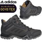 adidas アディダス トレッキングシューズ ゴアテックス TERREXAX3MIDGTX テレックス メンズ 登山靴 BC0468