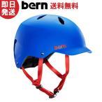 bern バーン BANDITO バンディート キッズ ヘルメット 自転車 スケボー BE-BB03EMCOB コバルトブルー