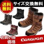 ショッピングスノーシューズ CARAVAN キャラバン SHC-11 スノーシューズ スノーブーツ
