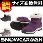 ショッピングスノーシューズ CARAVAN スノーキャラバン スノーブーツ ウィンターブーツ CARAVAN キャラバン SHC_13W レディース ウィメンズ 女性用