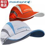 RaidLight レイドライト トレイルランニング 帽子 R-Light Cap アールライトキャップ GLGMC09 ホワイト