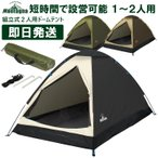 キャンプ テント 1人用〜2人用 一人用〜二人用 ソロ 組立式2人用ドームテント Montagna モンターナ バーベキュー BBQ HAC2325 返品交換不可
