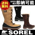 Sorel ソレル ブーツ NL2093 Sorel Tivoli High II Women's ソレル ティボリハイII ウィメンズ スノーブーツ 防寒ブーツ ウィンターブーツ