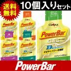 PowerGel Power Gel パワージェル 10個セット バナナ味 グリーンアップル味 レモンライム味 トロピカルフルーツ味 梅味 うめ味 ウメ味