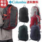 ショッピングバック Columbia コロンビア CastleRock25LBackpackII キャッスルロック 25リットル バックパック2 リュックサック PU8184