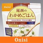 Onisi 尾西食品 わかめごはん(100g) 携行食