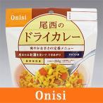 Onisi 尾西食品 ドライカレー(1食) 携行食