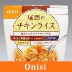 Onisi 尾西食品 チキンライス(1食) 携行食