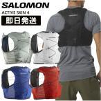 SALOMON サロモン トレラン バックパック 4L リュック トレイル ザック ACTIVE SKIN 4リットル LC1514200 LC1568000 LC1568100