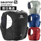 SALOMON サロモン トレラン バックパック 8L リュック トレイル ザック ACTIVE SKIN 8リットル LC1303800 LC1568200 LC1568300