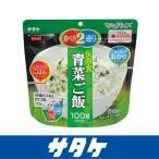 SATAKE サタケ 青菜ご飯100g 携行食