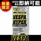 VESPA HYPER ベスパハイパー 天然アミノ酸 サプリメント トレイルランニング トレラン