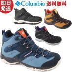 ショッピング登山 Columbia コロンビア Saber III Mid Omni-Tech セイバー3ミッドオムニテック トレッキングシューズ 登山靴 メンズ YM5447