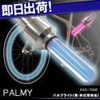 PALMY バルブライト(英・米量対応)