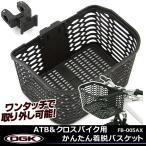 OGKFB-005AX ATB&クロスバイク用簡単着脱バスケット