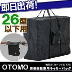 OTOMO 大友 26インチキャリーバッグ 折りたたみ自転車用 自転車 輪行袋