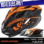 DOPPELGANGER ドッペルギャンガー サイクルヘルメット DH001、DH002、DH003