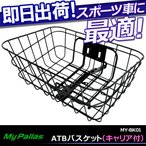 Mypallasマイパラス ATBバスケット(キャリア付き) MY-BK01