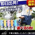 ショッピング自転車 防風レインカバー 自転車 チャイルドシートカバー 5色 反射板付きで安心