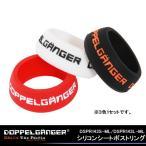DOPPELGANGER ドッペルギャンガー シートポストリング(DSPR143L-ML)