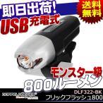 DOPPELGANGER ドッペルギャンガー フリックフラッシュ800 DLF322-BK 800ルーメン 自転車 ライト 前照灯 LED フロントライト USB 充電式 耐塵耐水仕様