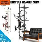 DOPPELGANGER バイシクルハンガースリム 省スペース DDS560-BG DDS560-BK 自転車専用ラック 壁面 ロード