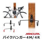 壁掛け用ディスプレイフック  MINOURA ミノウラ 箕浦 BIKE HANGER 4