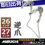 MARUICHI  外装変速機用逆爪両立スタンド 26インチ用 27インチ用 265-W