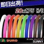 DURO 自転車 タイヤ 20インチ HF-160A SUNNY 20x1.75 H/E 自転車用 カラータイヤ