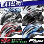 OGK KABUTO サイクルヘルメット FIGO フィーゴ