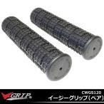 イージーグリップ ペア V-GRIP CWGS120 ブラック安いグリップ力が高い 自転車用グリップ自転車ハンドルグリップシティサイクルやママチャリのグリップ交換