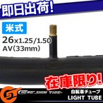 Cheng Shin LIGHT TUBE