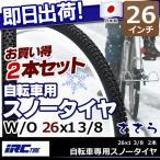 IRC 井上ゴム 自転車専用 スノータイヤ 冬用タイヤ ささら 26インチ 2本