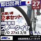 IRC 井上ゴム 自転車専用 スノータイヤ 冬用タイヤ ささら 27インチ 2本