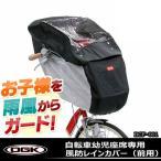 ショッピング自転車 自転車幼児座席専用風防レインカバー前用  OGK技研 RCF-001