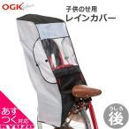 ショッピング自転車 自転車幼児座席専用風防レインカバーうしろ用  OGK技研 RCR-001