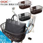 OGK 籐風まえ用大きなバスケット FB-038K 自転車用 バスケット 籠 カゴ 自転車の九蔵