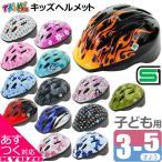 PALMYP-MV12パルミーキッズヘルメット