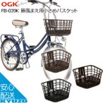OGK 籐風まえ用小さめバスケット FB-039K 自転車用 バスケット 籠 カゴ 自転車の九蔵