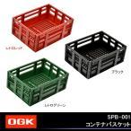 OGK コンテナバスケット 後ろカゴ 籠 バスケット 自転車 荷物 シティサイクルやママチャリの荷台に 買い物