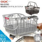 OGK技研 RB-037B2 簡単着脱式スライド後ろバスケット 自転車 リアバスケット 荷台 カゴ 籠 シティサイクル